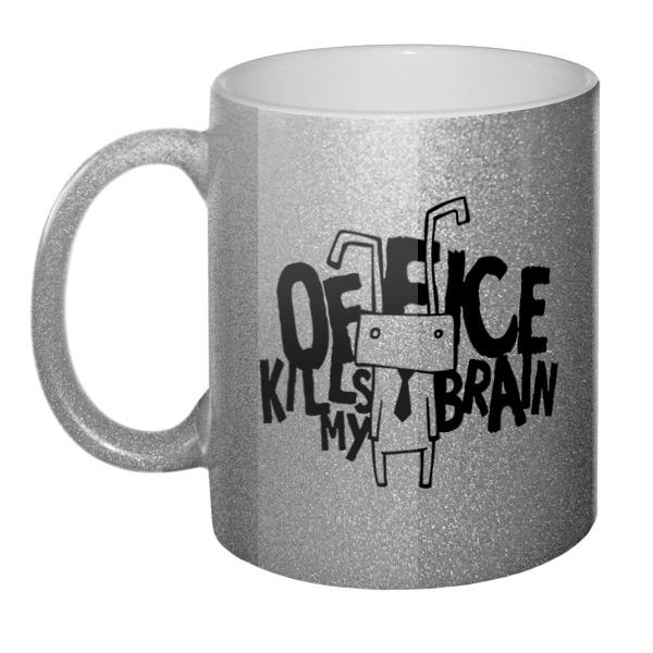 Кружка блестящая Office kills my brain