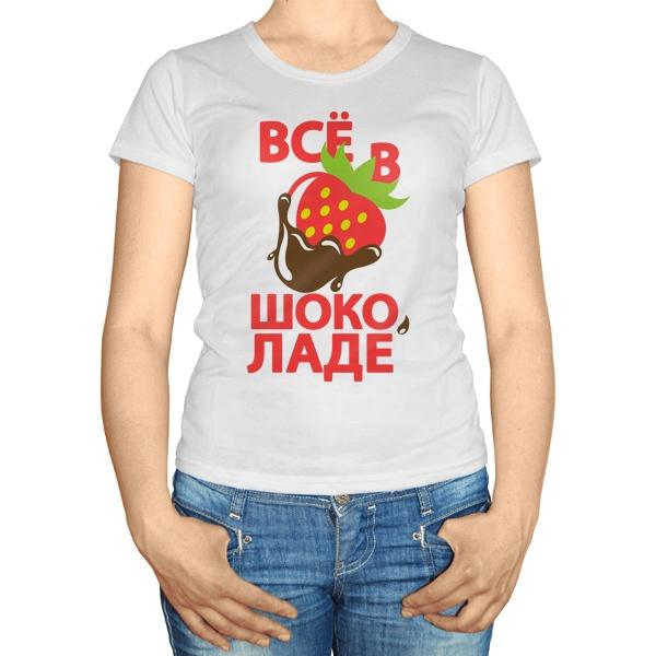 Женская футболка Все в шоколаде