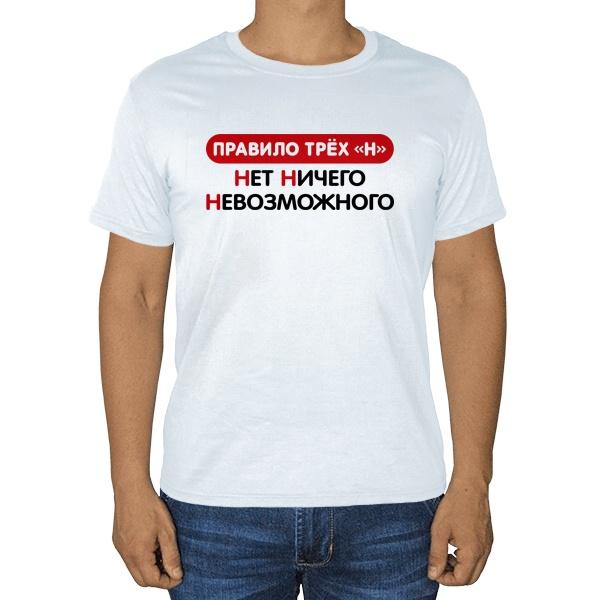 Нет ничего невозможного, белая футболка