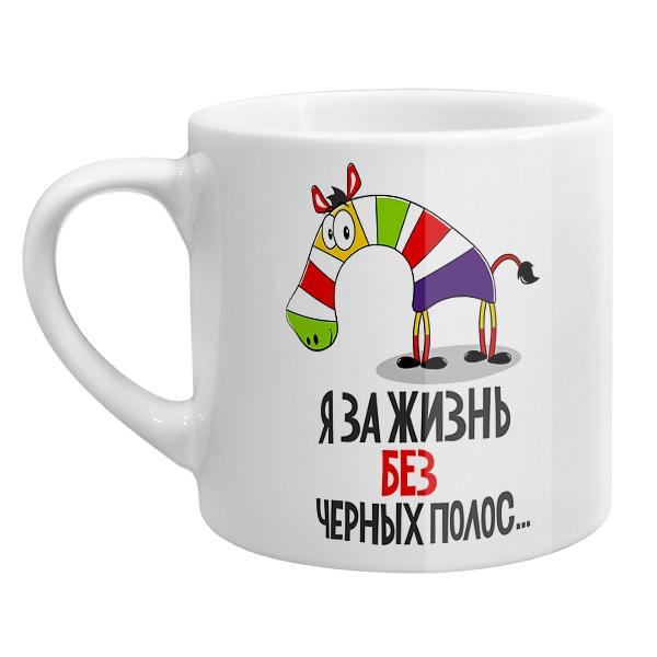 Кофейная чашка Я за жизнь без черных полос