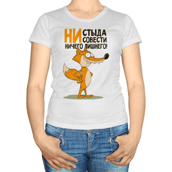 Женская футболка Ни стыда, ни совести, ничего лишнего