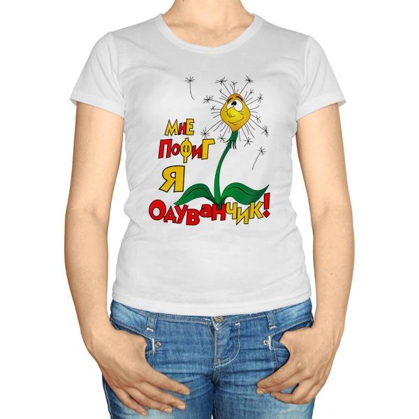 Женская футболка Мне пофиг, я одуванчик