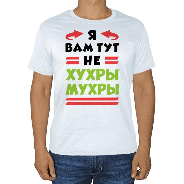 Я вам тут не хухры-мухры, белая футболка