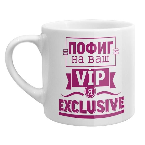 Кофейная чашка Пофиг на ваш VIP, я exclusive