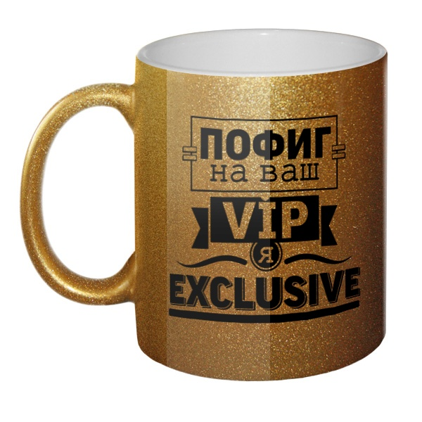 Кружка блестящая Пофиг на ваш VIP, я exclusive
