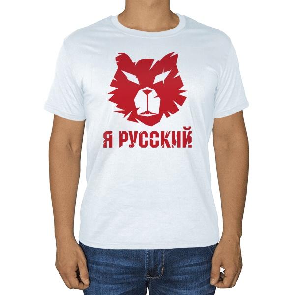 Я русский, белая футболка