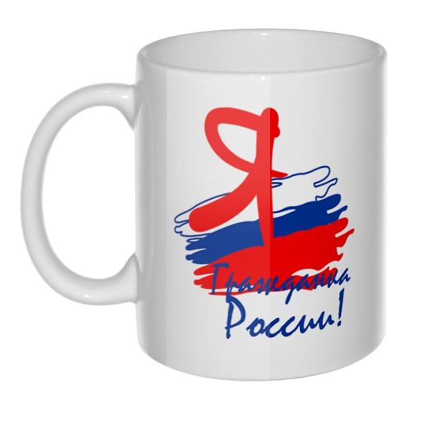 Кружка Я гражданка России
