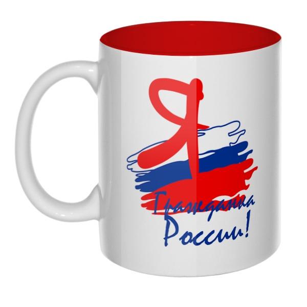 Я гражданка России, кружка цветная внутри
