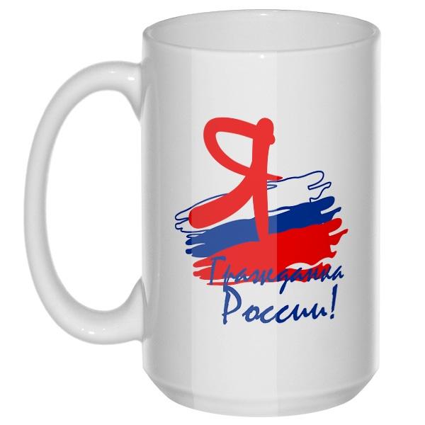 Я гражданка России, большая кружка с круглой ручкой