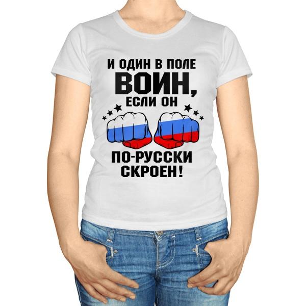 Женская футболка И один в поле воин