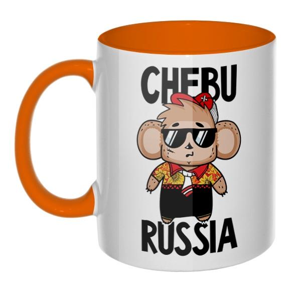 Chebu Russia, кружка цветная внутри и ручка