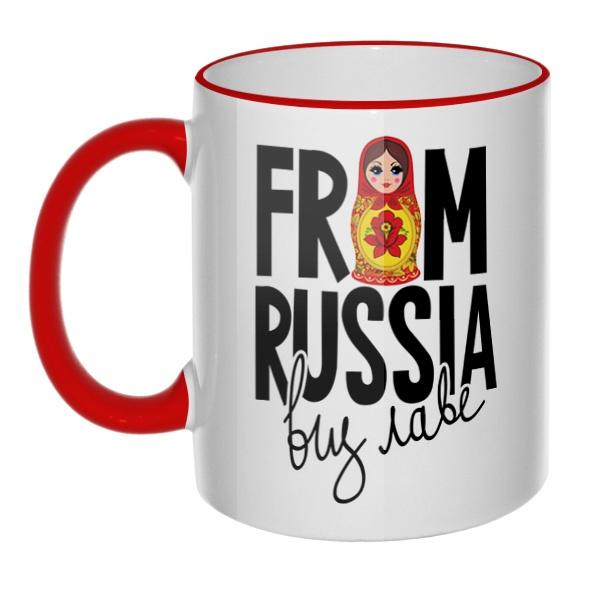 Кружка From Russia с любовью с цветным ободком и ручкой