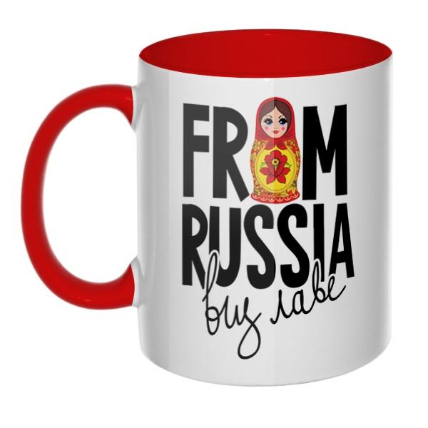 From Russia с любовью, кружка цветная внутри и ручка