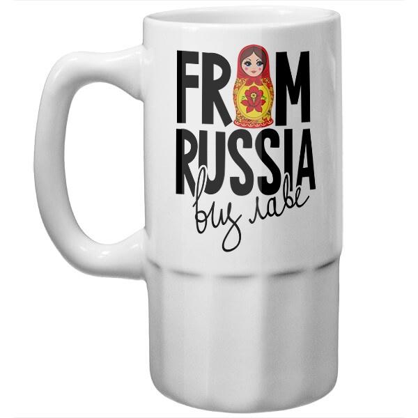 Пивная кружка From Russia с любовью