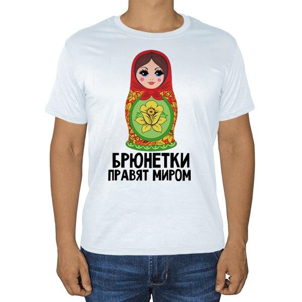 Брюнетки правят миром, белая футболка