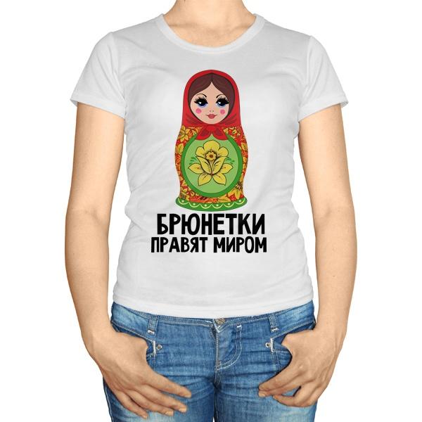 Женская футболка Брюнетки правят миром