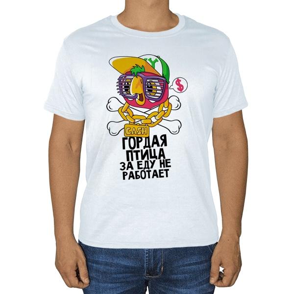 Гордая птица за еду не работает, белая футболка