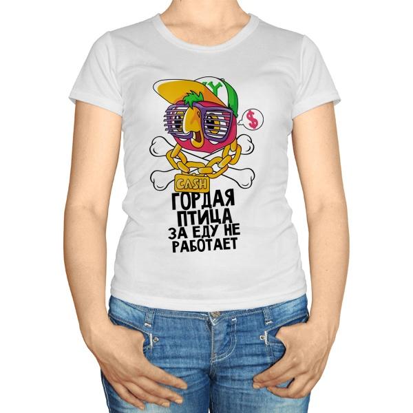 Женская футболка Гордая птица за еду не работает