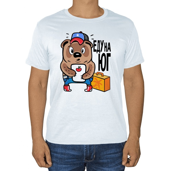 Еду на юг, белая футболка
