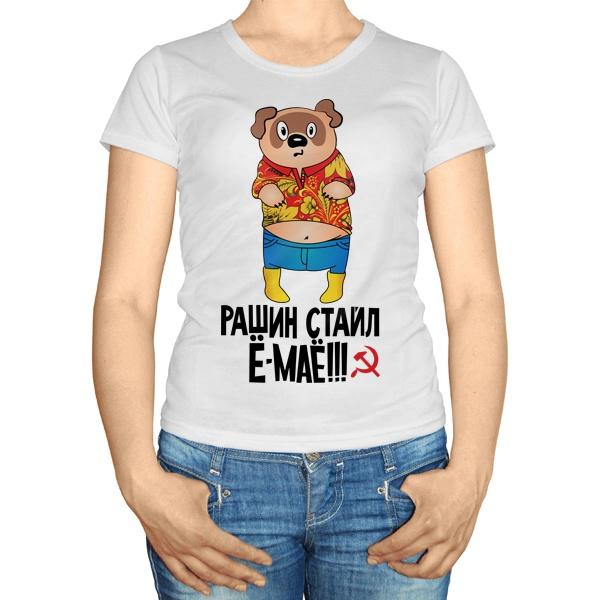 Женская футболка Рашин стайл ё-маё!
