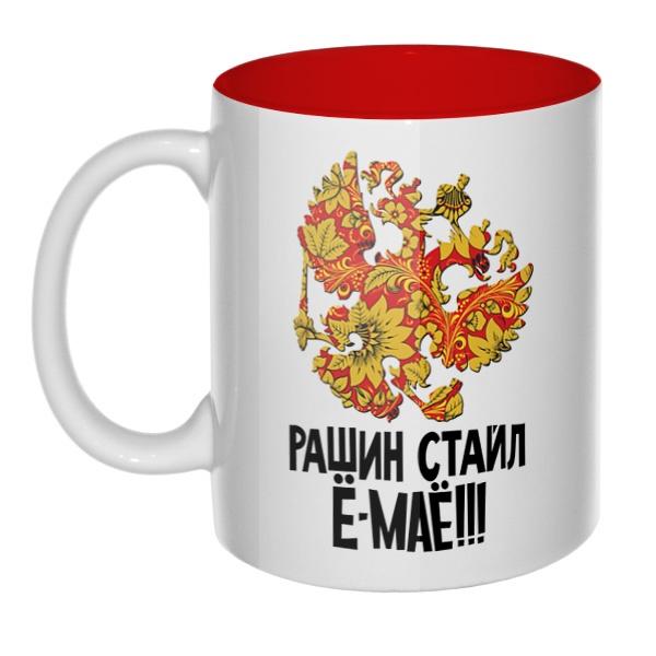 Russian style, кружка цветная внутри