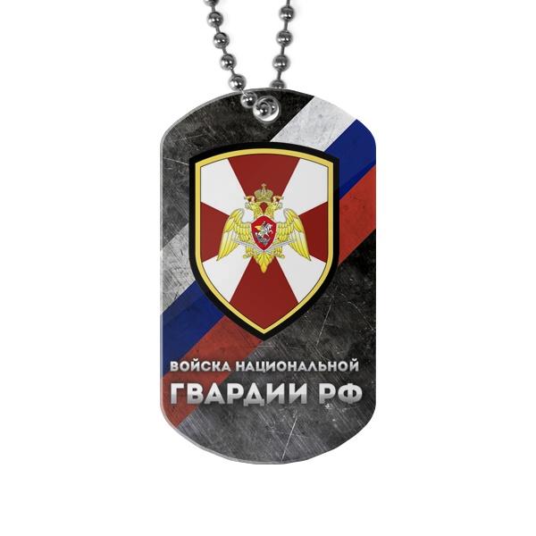 Жетон Войска Нацгвардии РФ
