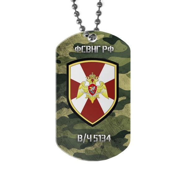 Армейский жетон нацгвардии РФ