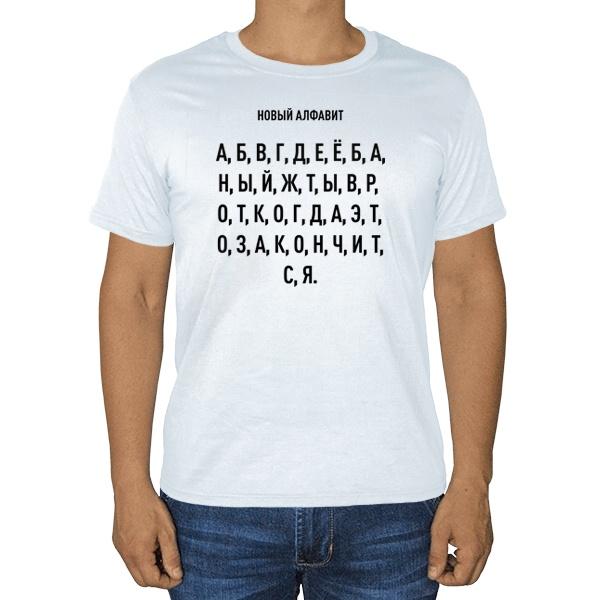 Новый алфавит, белая футболка