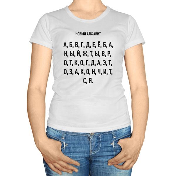 Женская футболка Новый алфавит