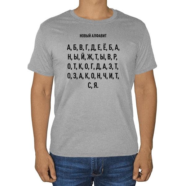 Новый алфавит, серая футболка (меланж)