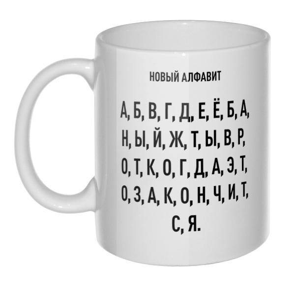 Кружка Новый алфавит