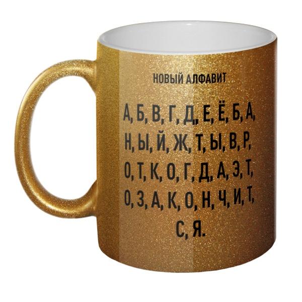 Кружка блестящая Новый алфавит