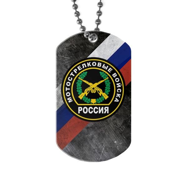 Жетон с эмблемой Мотострелковых войск и флагом РФ