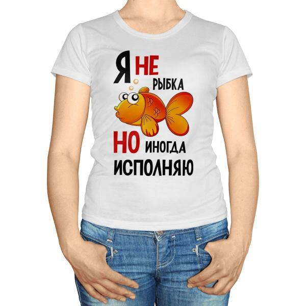 Женская футболка Я не рыбка, но иногда исполняю