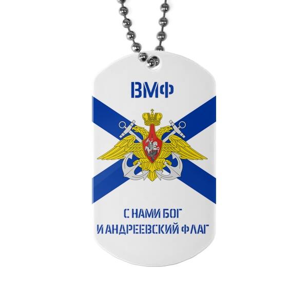 Жетон с эмблемой ВМФ, цвет белый