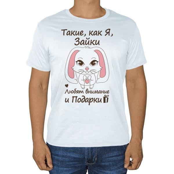 Такие, как я, зайки любят внимание и подарки, белая футболка