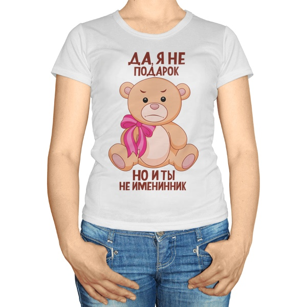 Женская футболка Да, я не подарок, но и ты не именинник