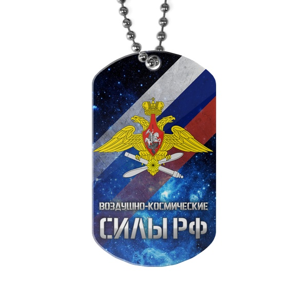 Жетон Воздушно-космические силы РФ (на фоне космоса и триколора)