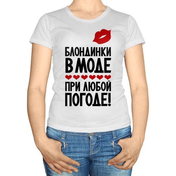 Женская футболка Блондинки в моде при любой погоде
