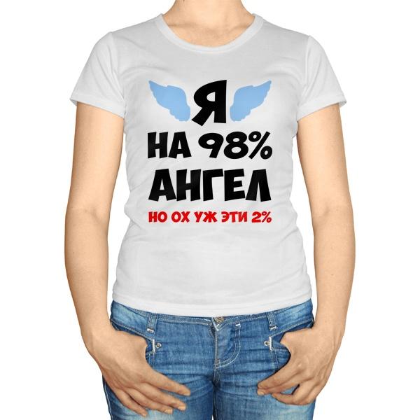 Женская футболка Я на 98% ангел, но ох уж эти 2%
