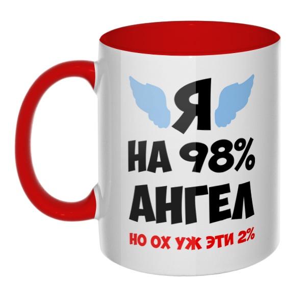 Я на 98% ангел, но ох уж эти 2%, кружка цветная внутри и ручка