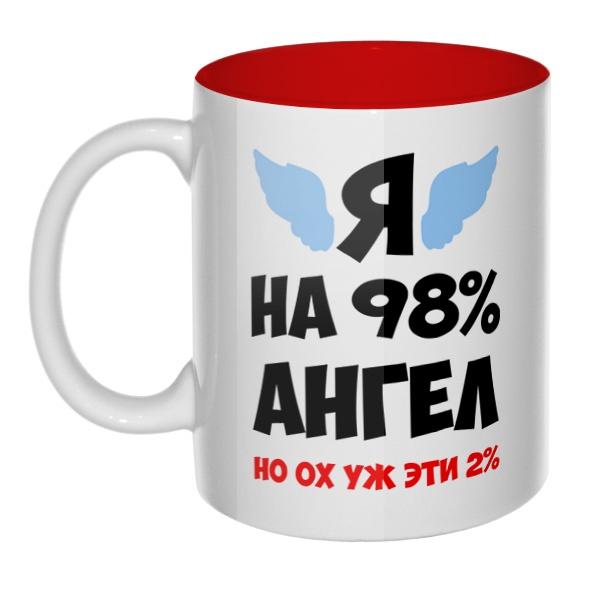 Я на 98% ангел, но ох уж эти 2%, кружка цветная внутри