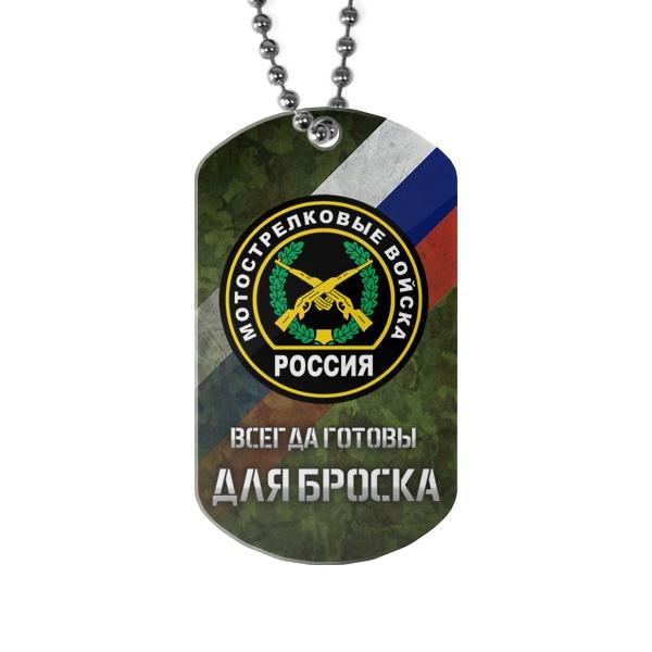 Жетон Мотострелковые войска - всегда готовы для броска