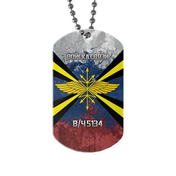 Жетон с эмблемой Войск Связи
