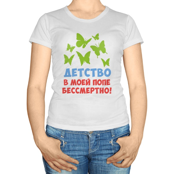 Женская футболка Детство в моей попе бессмертно