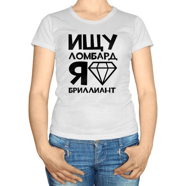 Женская футболка Ищу ломбард, я бриллиант