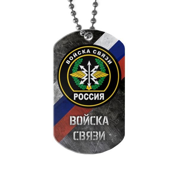 Жетон Войска связи с флагом РФ