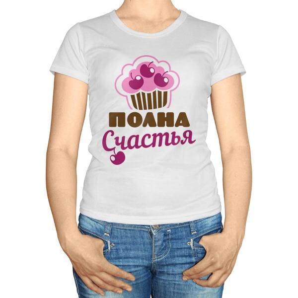 Женская футболка Полна счастья