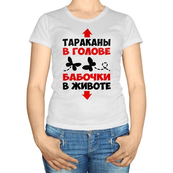 Женская футболка Тараканы в голове, бабочки в животе