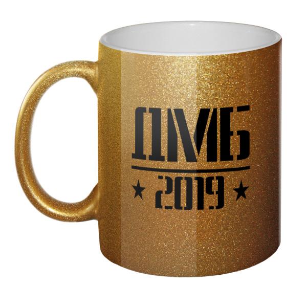 Золотистая кружка ДМБ 2019